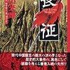 中国を制覇したマオの「八路軍」。その強さの秘密は…