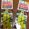 【畑日記】害虫対策「NEWムシナックス」の効果