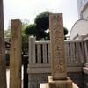 神功皇后の勇ましい印入り御朱印 三石神社