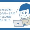 はてなブログ『こた通信!』こうたろーさんのアイコン作成いたしましたー!