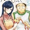 【実質無料】漫画村を使わずに『八雲さんは餌づけがしたい』の最新刊を読む方法