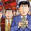 『新ナニワ金融道』 全20巻完結