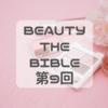 【BEAUTY THE BIBLE第9回】イガリシノブによる新・囲み目メイクの使用商品まとめ
