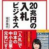 ★★おにぎりからダムまで 20兆円の入札ビジネス 福井泰代