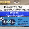 【最安値確認】EchoShow8【Amazonプライムデー】