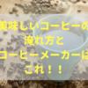 『マツコの知らない世界』で紹介されていた、美味しいコーヒーいれ方、コーヒーメーカーはこれ!