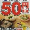 4/19~24の7日間限定!セブンイレブンの冷たい麺50円引きセール
