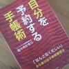 手帳術を身に付けたい方におすすめの1冊☆彡佐々木かをりさんの『自分を予約する手帳』