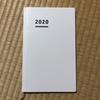 (購入記録)ジブン手帳2020を結局買いました。ライフログに使います。