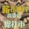 高梁川で申し込み不要の伐採木の無料配布があります 総社市