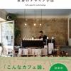 カフェの空間学を読んで