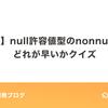【C#】null許容値型のnonnull判定どれが早いかクイズ