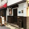 【今週のラーメン2781】 神保町 黒須 (東京・神保町) 醤油蕎麦
