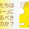 『チーズはどこへ消えた?』(スペンサー・ジョンソン著)のレビュー