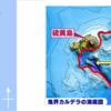 【雑想】「鬼界カルデラの噴火」こそが日本文明の発祥?