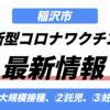 愛知県が行なう「新型コロナワクチン大規模接種」で稲沢市民向けの枠が追加【8/26追記】