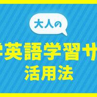 大人の中学英語学習サイトの活用法!どうしたら有効に使える?