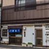 500円の大もり蕎麦@満留賀 船橋競馬場駅前 初訪問