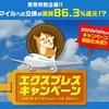 モッピーのエクスプレスキャンペーンが常設化決定!!ANAマイルへの交換レートは86.3%!!