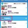 NHK語学講座のアプリ