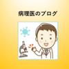病理医によるブログの紹介