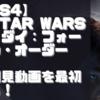 【初見動画】PS4【STAR WARS ジェダイ:フォールン・オーダー™】を遊んでみての評価と感想!【EA Play】【PS5でプレイ】