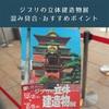 【大阪・ハルカス】ジブリの立体建造物展におでかけ。 圧倒的な細かさとリアリティ。