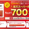 ファミリーマート・楽天ポイントギフトキャンペーンで700ポイント貰える!更にファミマTカードキャンペーンで計10.5%の還元!