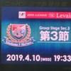 ルヴァン杯第3節 横浜F・マリノス VS V・ファーレン長崎