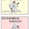【クピレイ犬漫画】レイはランナー