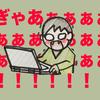 「ぎぁあぁぁぁぁぁ!!!」ブログのネタ探しで見てしまった禁断のサイトとは?