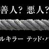 映画『テッド・バンディ』【ネタバレ感想】シリアルキラーの語源となった凶悪殺人鬼をザック・エフロンが好演!