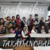 【開催報告】相互保育deバランスボール講座@高田馬場