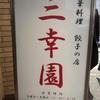中華料理 餃子の店 三幸園(神保町)