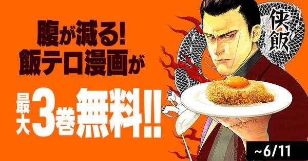 腹が減る!飯テロ漫画が最大3巻無料!!(~6/11)