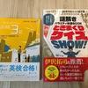 今日、買ってきた本2冊