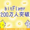日本の大手取引所bitFlyer、顧客数が200万人を突破