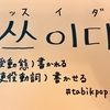 4月第4週(#216)旅するK-POP
