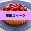 『家事ヤロウ』「丸ごとみかんゼリー」のレシピ みかんの缶詰とゼラチンだけですぐに作れる!