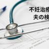 【不妊治療】治療を進める上でとても重要!夫の検査