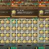 【ロマサガRS】装飾品聖石の収集結果!全92種を5個ずつで460個、Rank10を70個作成!