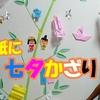 <UP>七夕かざりを作ったよ♪【ひなはづチャンネル】
