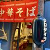 クロタイラ(呉市)中華そば