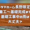 【タマホーム】長野エリア限定木麗な家、着工~基礎完成まで。基礎工事中、コンクリートに雨は大丈夫なの?