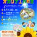 夏休み特別企画!8月13日(月)ミニオカリナ工作教室開催♪
