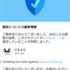CRAC(C.R.A.C. 旧称しばき隊 代表野間易通さん)のTwitterアカウントを「反ユダヤ主義」ツイートで通報したら、アカウント凍結の報告が来ました