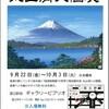告知「銭湯絵師 丸山清人個展」(随時更新)