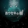 ホウセキの樹!! BGMと見た目で癒される放置系ゲーム!! 遊び方について