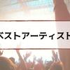 【ベストアーティスト2016】出演者ラインナップ・見どころ・タイムテーブル一覧(11/29)