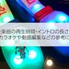 aiko全楽曲の曲の長さ・イントロ(歌い出しまで)の長さ一覧表 カラオケや動画編集などの参考に!